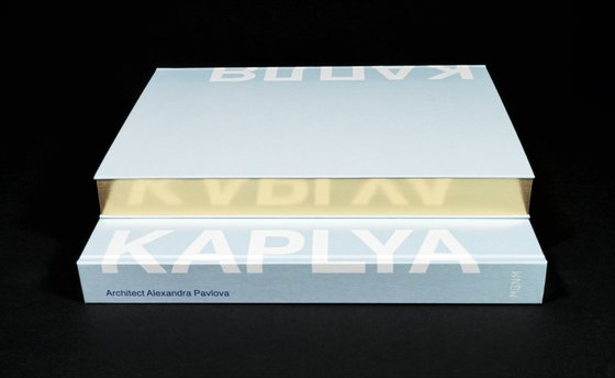 """Kaplya"" — Alexandra Pavlova monograph. Alexandra Pavlova was one of the founders of the Meganom office for architecture. The word ""Kaplya"" is Alexandra's ""nom de guerre"" and a title of her monograph. Kaplya's best architectural and artistic projects, from conceptual installations to implemented buildings, are published in this book.The book is available at bookshops and online."
