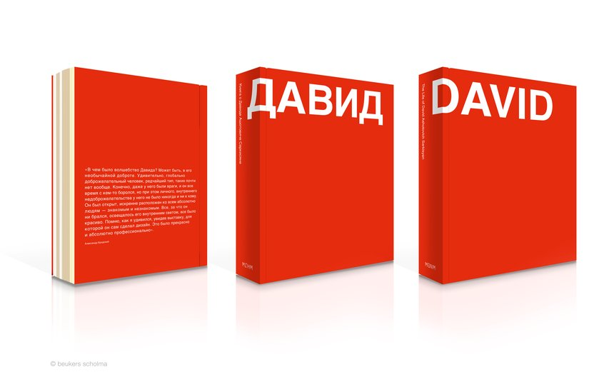 In the book «David», his life story is told by his family, friends and colleagues: scientists, architects, curators, directors, artists, journalists, art historians and museum staff. The authors of the monograph have collected detailed information on David Sarkisyan's scientific works and his projects at the Museum of Architecture. This book has been created over the course of several years and, in the end, perhaps all of David Sarkisyan's friends will have contributed something to the process.